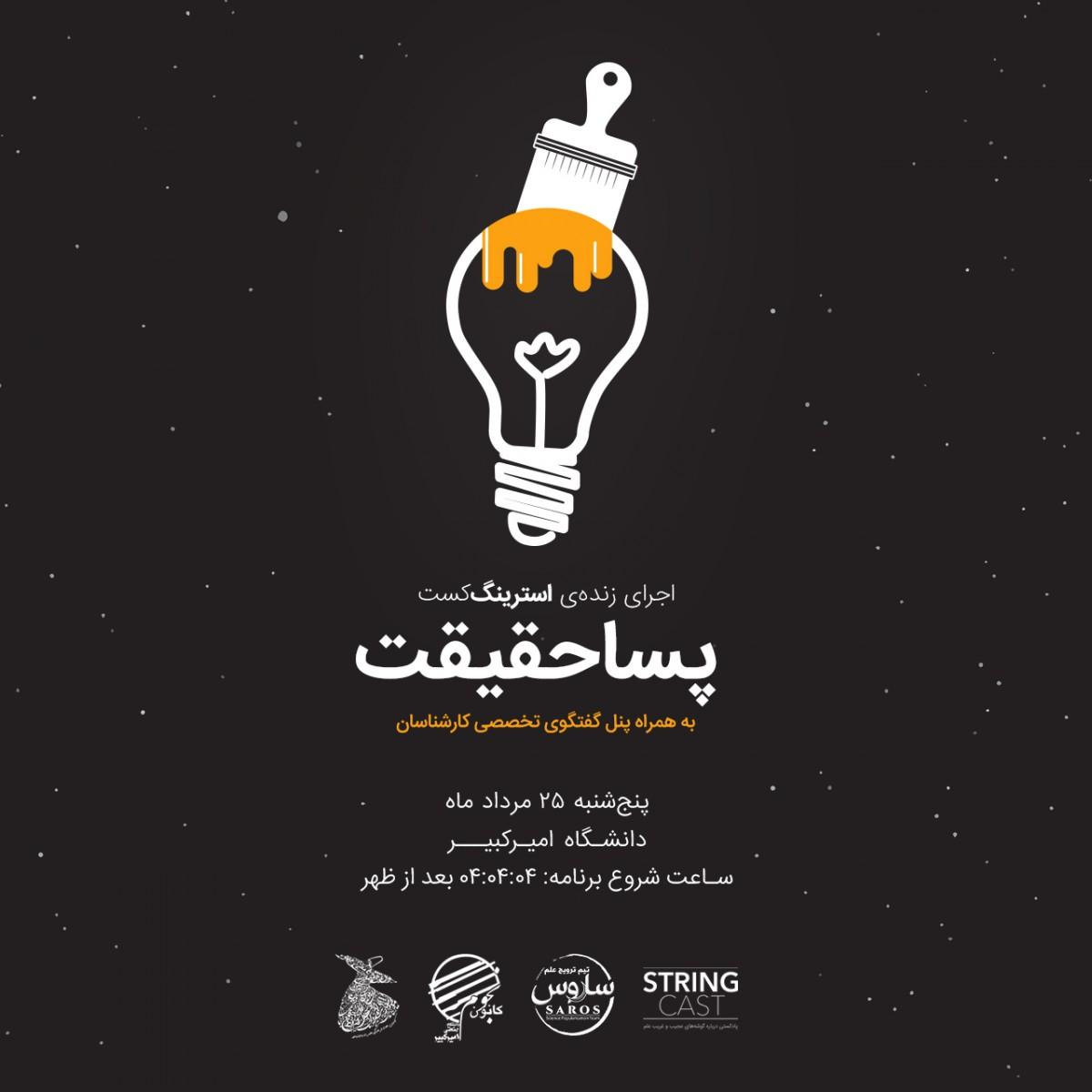 stringcast_pasahaghighat_sqare_001