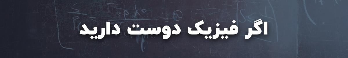 اگر فیزیک دوست دارید