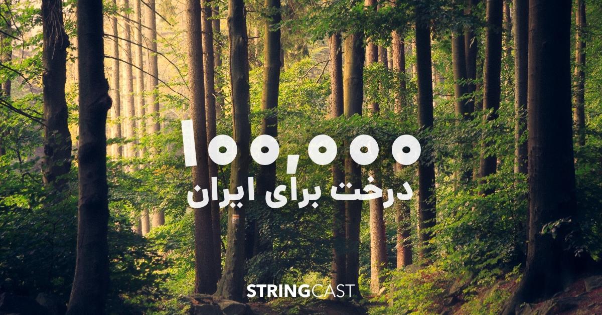 درختکاری و کاشت ۱۰۰ هزار درخت