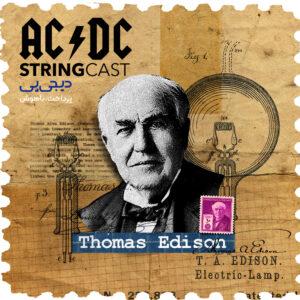 ادیسون و انقلاب الکتریسیته